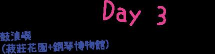 Day 03 鼓浪嶼(菽莊花園+鋼琴博物館)